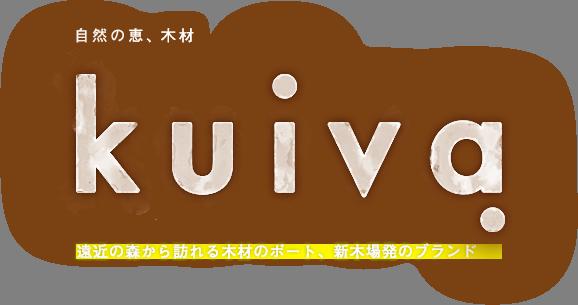 kuiva 秋川木材